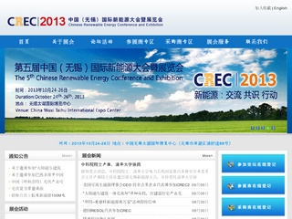 The 5th Chinese Renewable Energy Conference & Exhibition (CREC)
